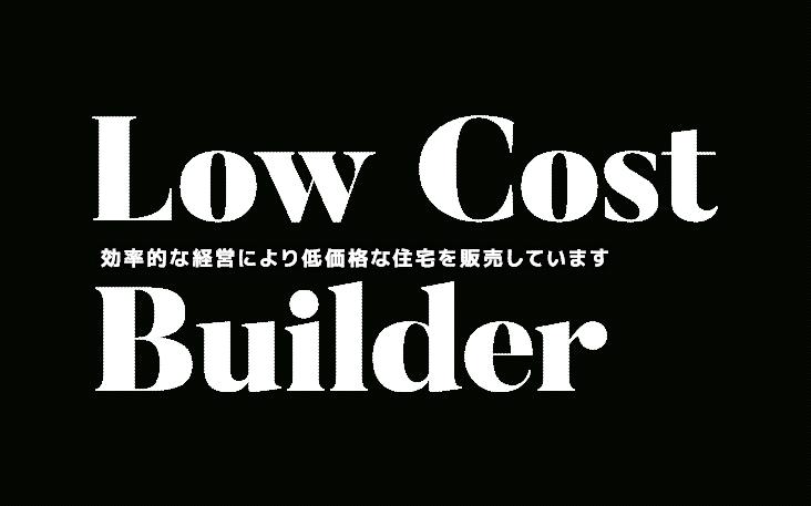 Low Cost Builder 効率的な経営により低価格な住宅を販売しています