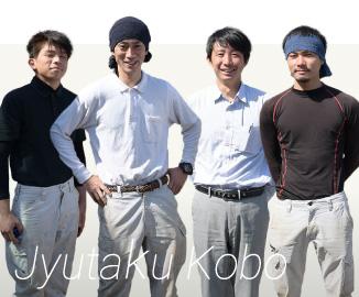 住宅工房 長谷川社長 とスタッフの皆さん