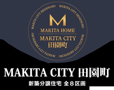 新分譲住宅 全8区画 MAKITA CITY 田園町