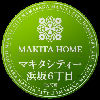 新分譲住宅 全5区画 MAKITA CITY 浜坂6丁目